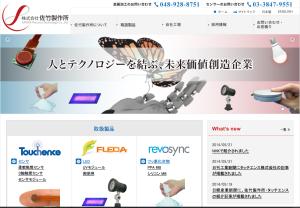 佐竹製作所Webサイト